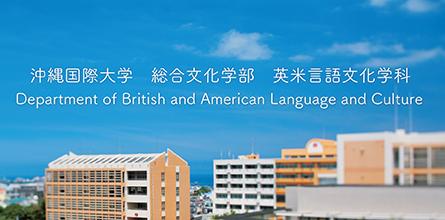 英米言語文化学科
