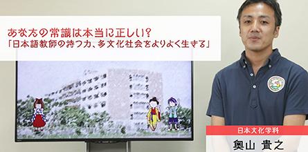 日本文化学科
