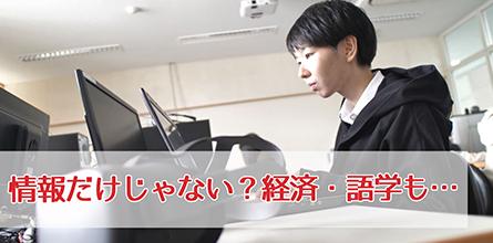 産業情報学科