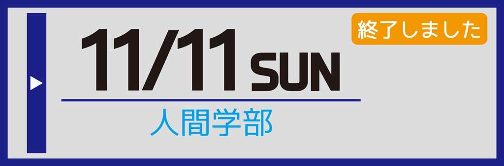 2018/11/11(人間学部)