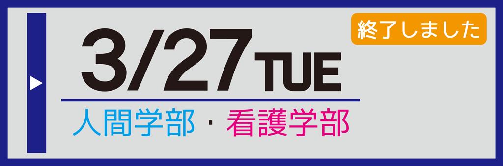 2018/03/27(人間学部・看護学部)