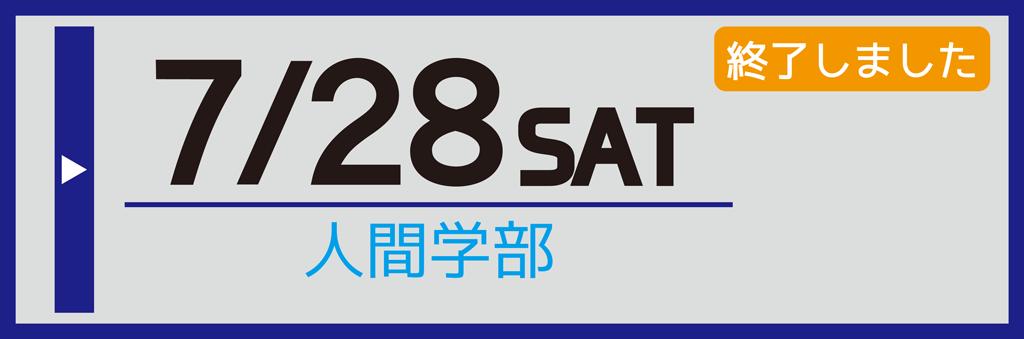 2018/07/28(人間学部)
