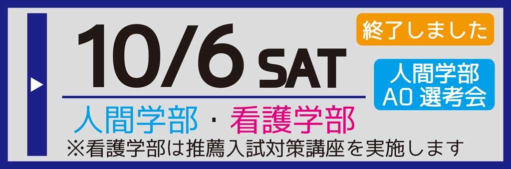 2018/10/06(人間学部・看護学部)