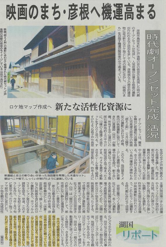 京都新聞 掲載記事