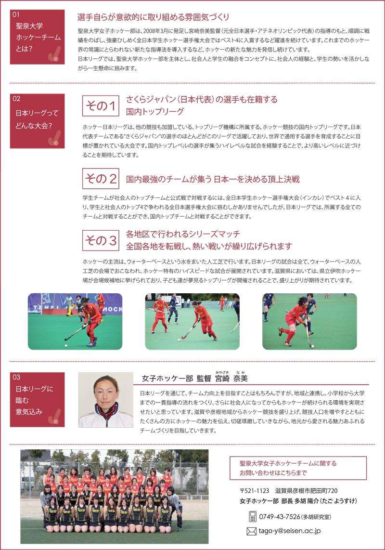 日本リーグとは