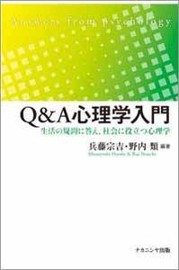 Q&A心理学入門