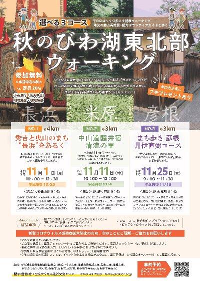 11/1(月)長浜コース image1