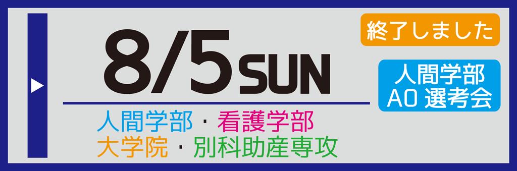 2018/08/04,05(人間学部・看護学部)