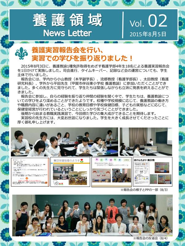 養護領域 NEWS LETTER vol.02