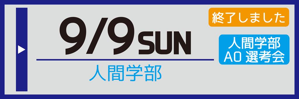 2018/09/09(人間学部)