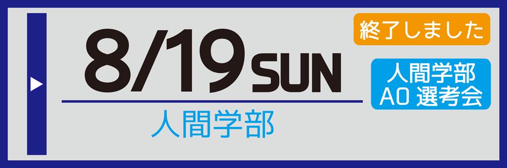 2018/08/19(人間学部)