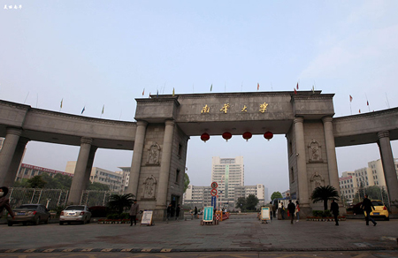南華大学 正門前