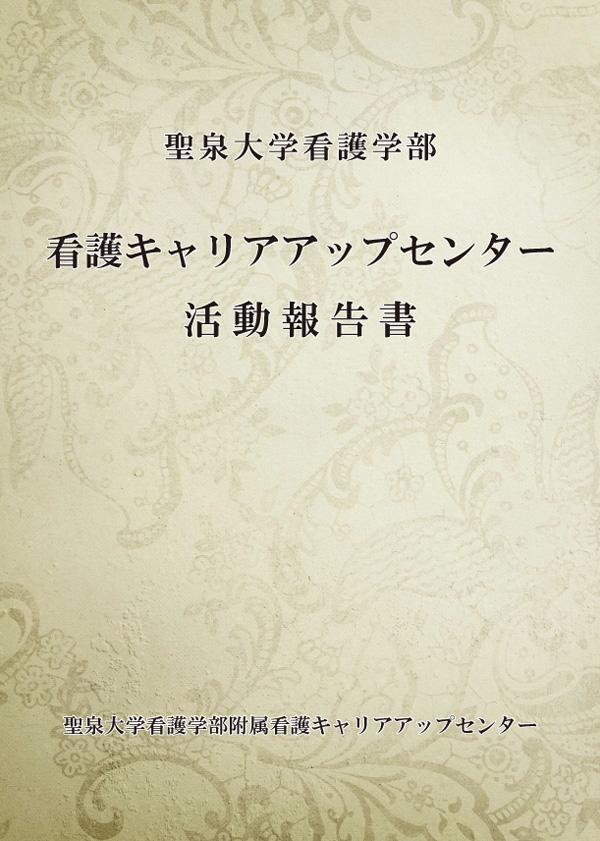 看護キャリアアップセンター活動報告書
