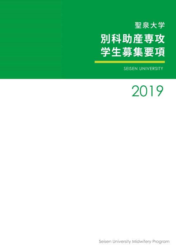別科助産専攻 学生募集要項2019