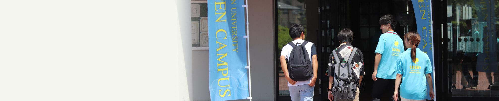 オープンキャンパス・イベント