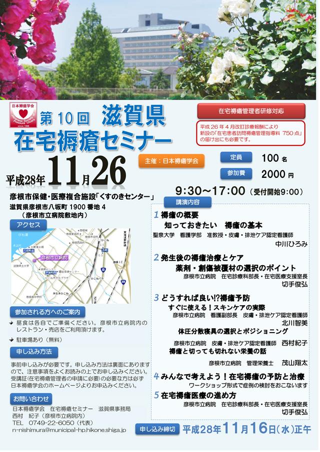 第10回滋賀県在宅褥瘡セミナー