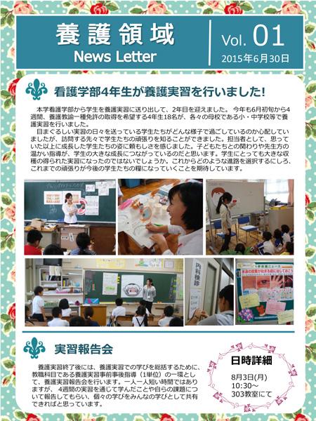 養護領域ニュースレター