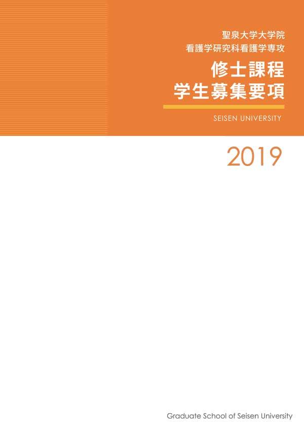 大学院 看護学研究科 学生募集要項2019