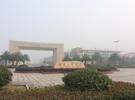 湖南工業大学 正門前