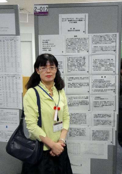日本心理学会第78回大会にて 発表した李艶教授