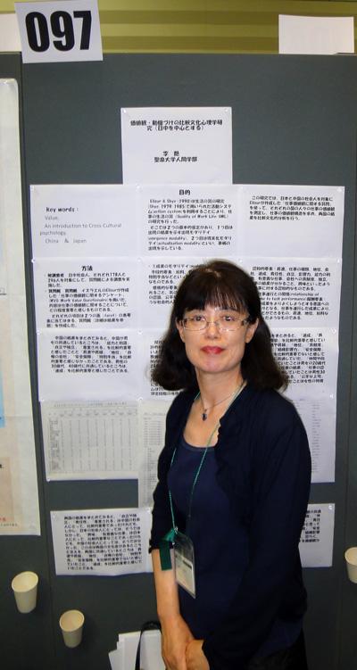 日本心理学会第79回大会にて 発表した李艶教授