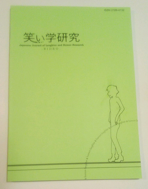 掲載誌 日本笑い学会「笑い学研究第23号」
