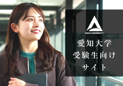 愛知大学 受験生向けサイト