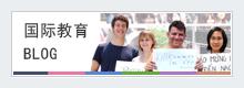http://edu.aichi-u.ac.jp/global_project/blog/