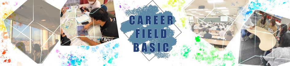 Career Field Basic≪2021≫