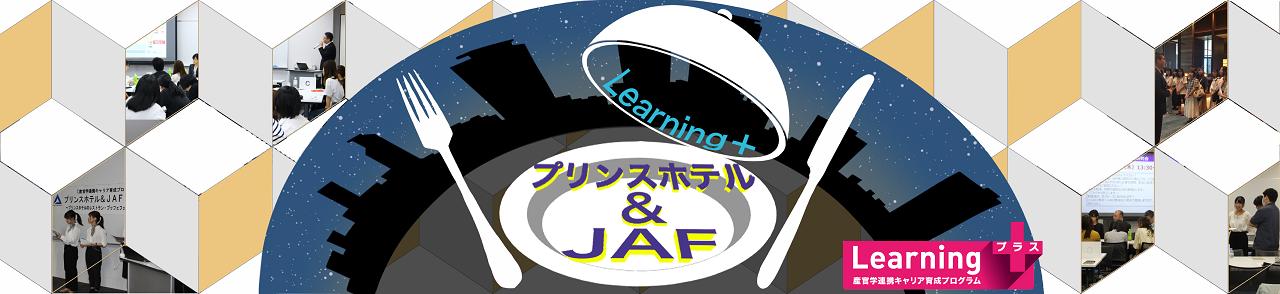 Learning+ プリンスホテル&JAF×愛知大学