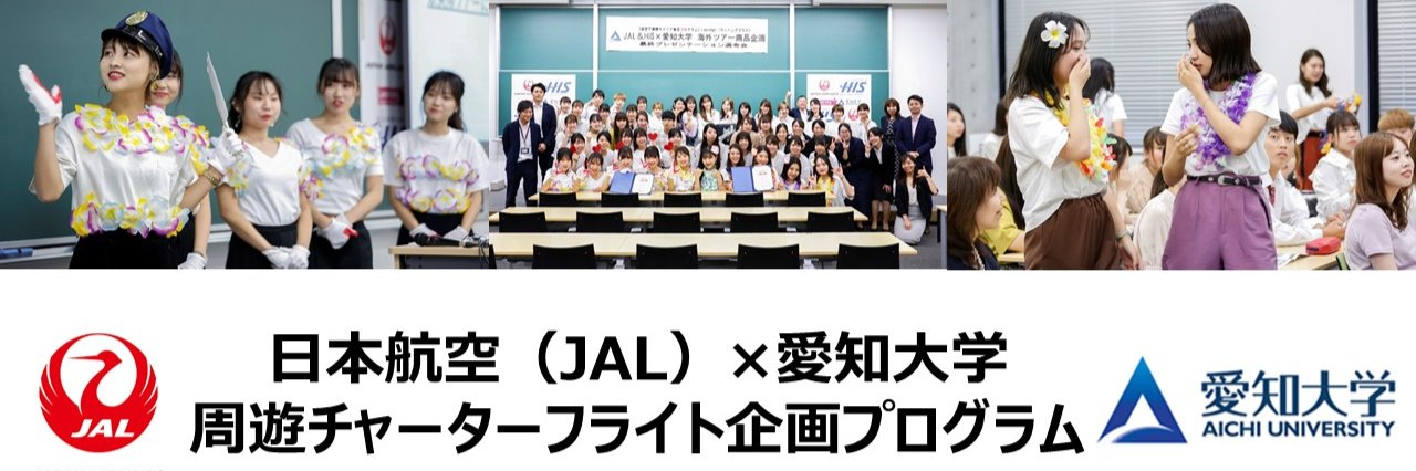 Learning+ JAL