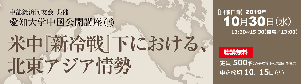 中部経済同友会共催 愛知大学中国公開講座