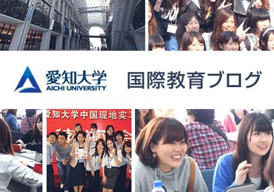 国際教育ブログ