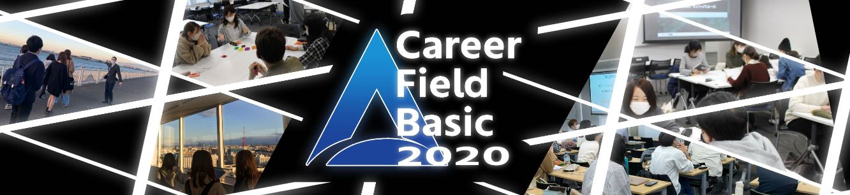 Career Field Basic≪2020≫