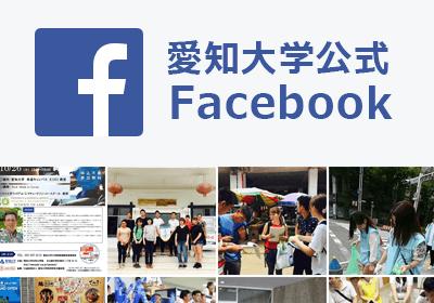 愛知大学公式Facebook