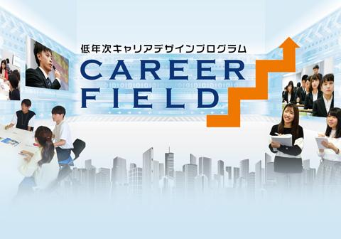 低年次キャリアデザインプログラム~Career Field