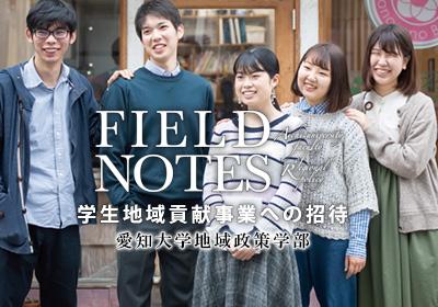 FIELD NOTES - 学生地域貢献事業への招待|愛知大学地域政策学部
