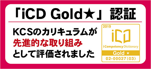 iCD Gold★認証