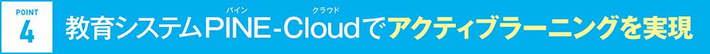 4タブレットを全員に貸与!新教育システムPINE-Cloud