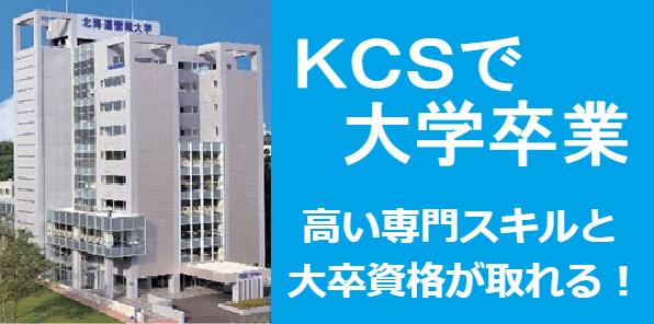 KCSで大学卒業