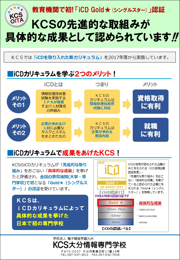 icd GOLD認証