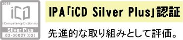 iCD Silver Plus認証