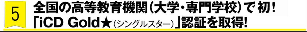 全国の高等教育機関(大学・専門学校)で初!「iCD Gold★」認証を取得!
