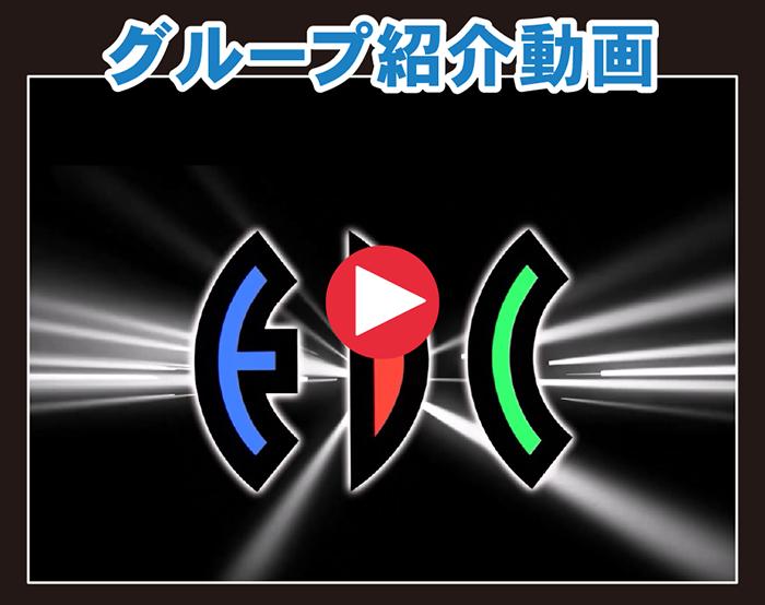 グループ紹介動画