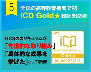 全国で唯一 「iCDGOLD★」認証を取得