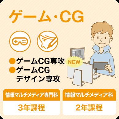 ゲーム・CG (学科・専攻)