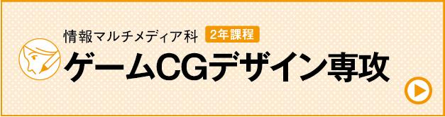 情報マルチメディア科 2年過程 ゲームCGデザイン専攻