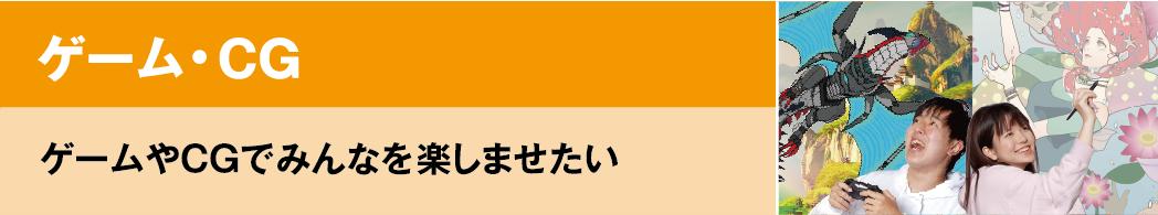 ゲームCG