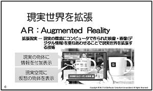 AR・VR
