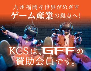 福岡をゲーム産業の拠点へ